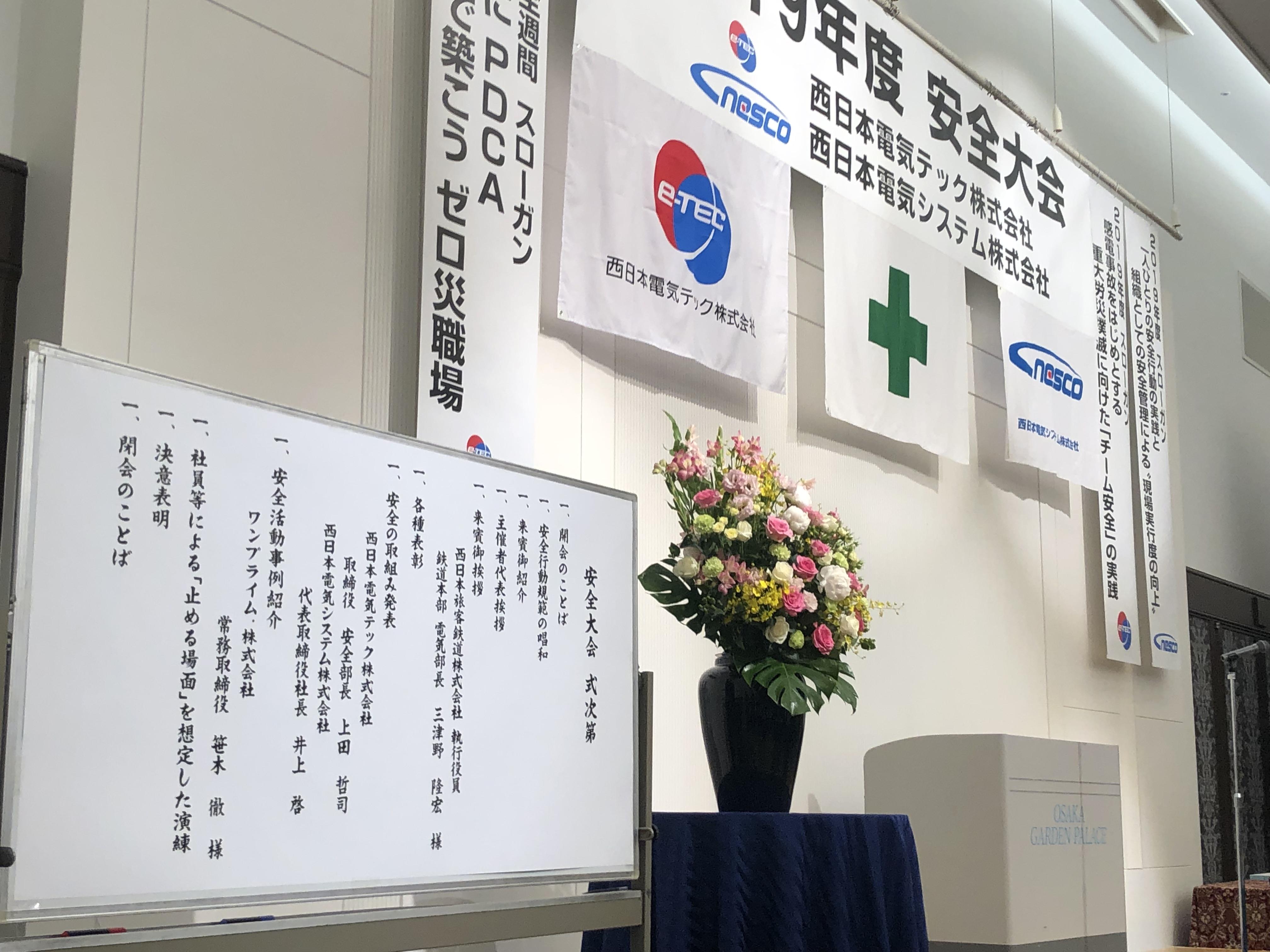 西日本電気テック株式会社 西日本電気システム株式会社 合同安全大会 大阪ガーデンパレス