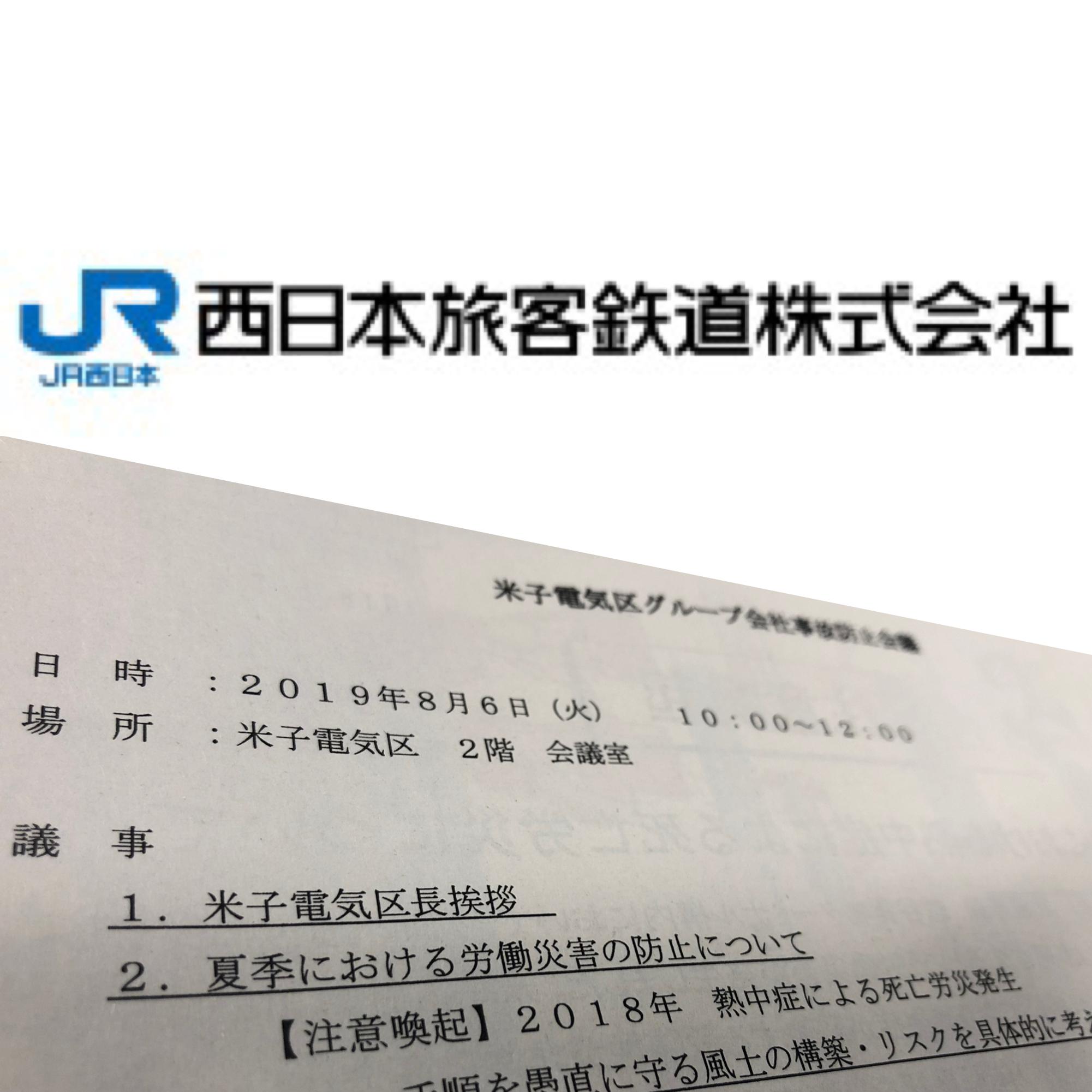 西日本旅客鉄道株式会社 米子電気区グループ会社 事故防止会議