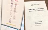 山陰合同銀行主催  中堅社員スキルアップ研修  倉吉交流プラザ