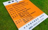 工事件名:尚徳小学校空調設備設置機械設備工事
