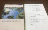 鳥取労働局主催 公正採用選考人権啓発推進員 研修会及び働きやすい職場づくり支援セミナー 米子コンベンションセンター