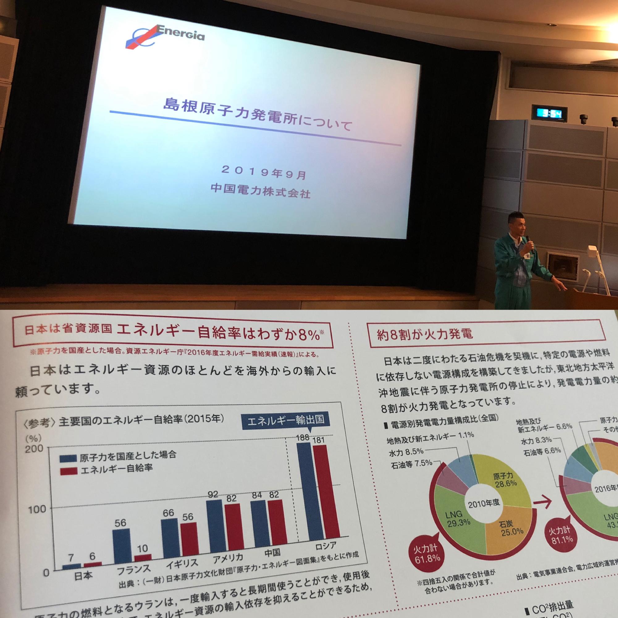 鳥取県電気工事業工業組合 3支部合同研修 島根原子力発電所見学