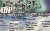 2019 Jリーグ育成マッチデー ガイナーレ鳥取VSサンフレッチェ広島 協賛