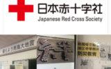鳥取県赤十字有功会 親睦旅行