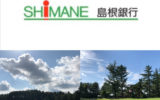 島根銀行主催 ゴルフコンペ 大山平原ゴルフ倶楽部