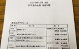 鳥取県電気工事業工業組合米子支部 2019年度電気工事技術向上打合会