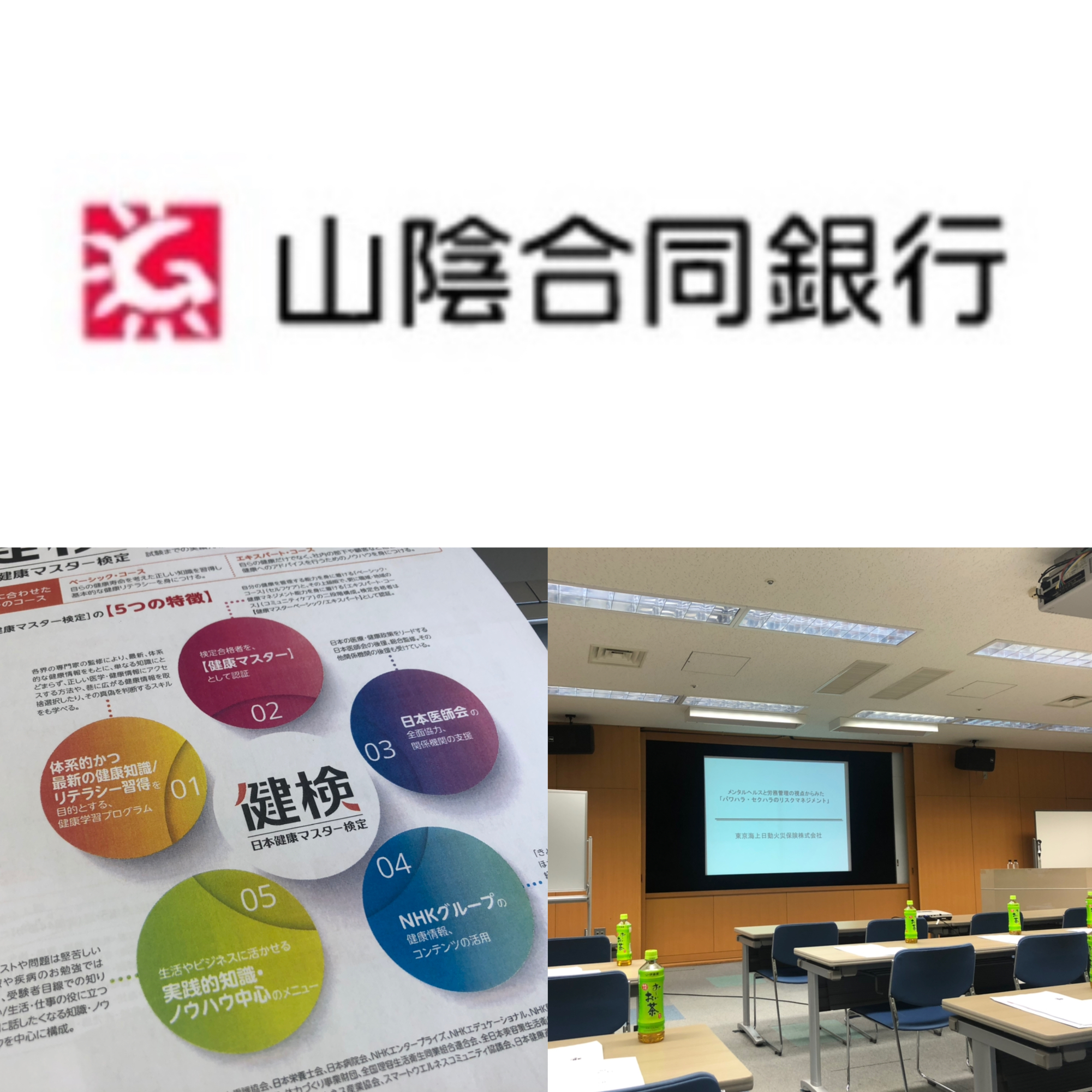 山陰合同銀行主催 メンタルヘルスと労務管理の視点からみた「パワハラ・セクハラのリスクマネジメント」 松江テルサ