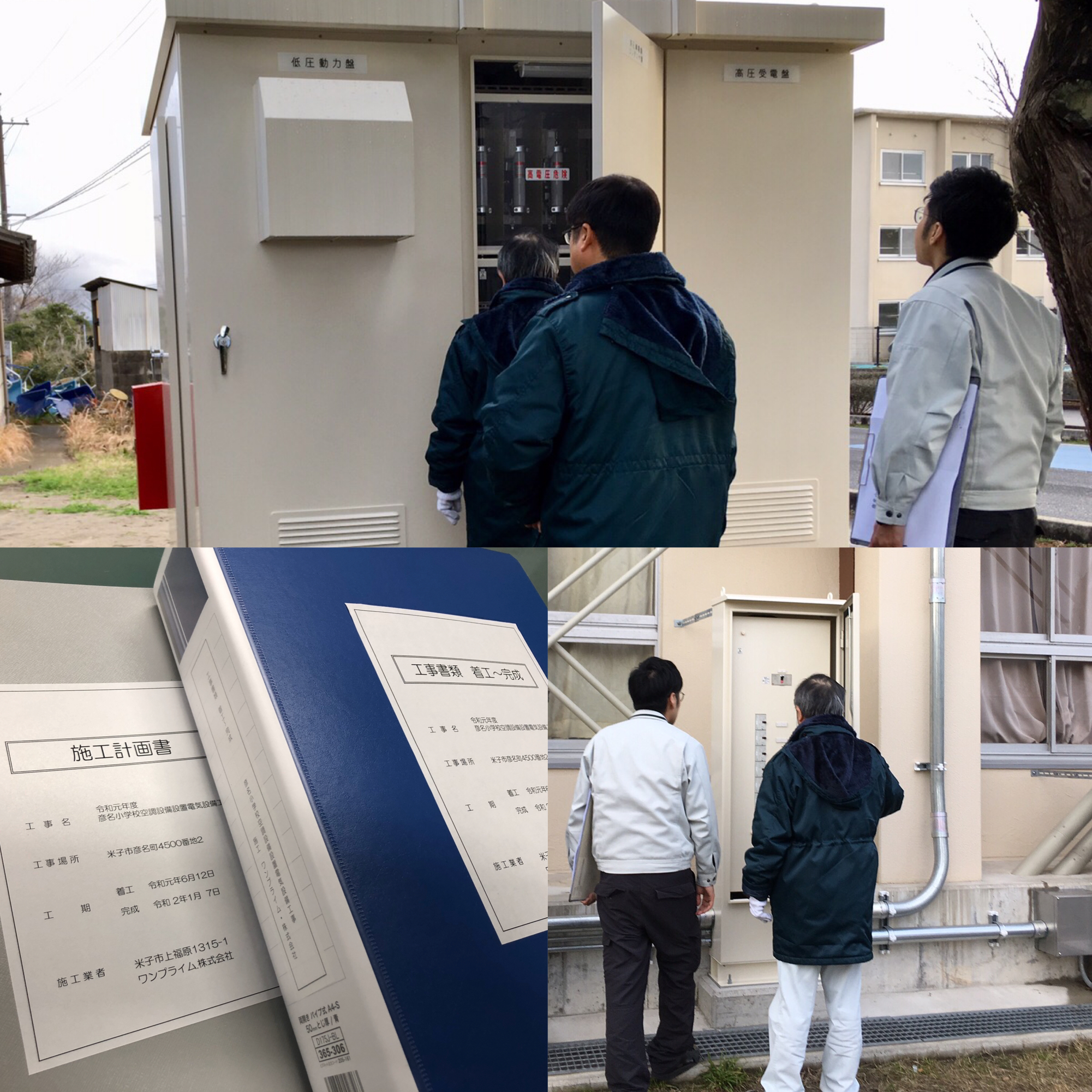 工事件名 彦名小学校空調設備設置電気設備工事 完成検査