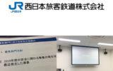 西日本旅客鉄道株式会社主催 「鉄道安全考動館研修」 吹田社員研修センター