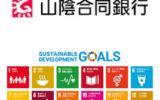 山陰合同銀行主催 社会から選ばれる企業になる SDGs実践セミナー ~SDGsと会社経営~