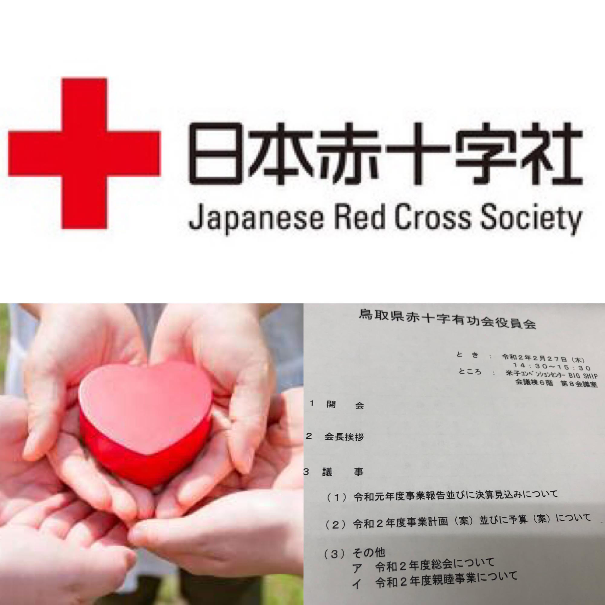 鳥取県赤十字有功会役員会 米子コンベンションセンター BIG SHIP