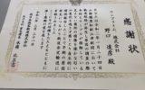 ワンプライム.株式会社 野口達彦 感謝状受領