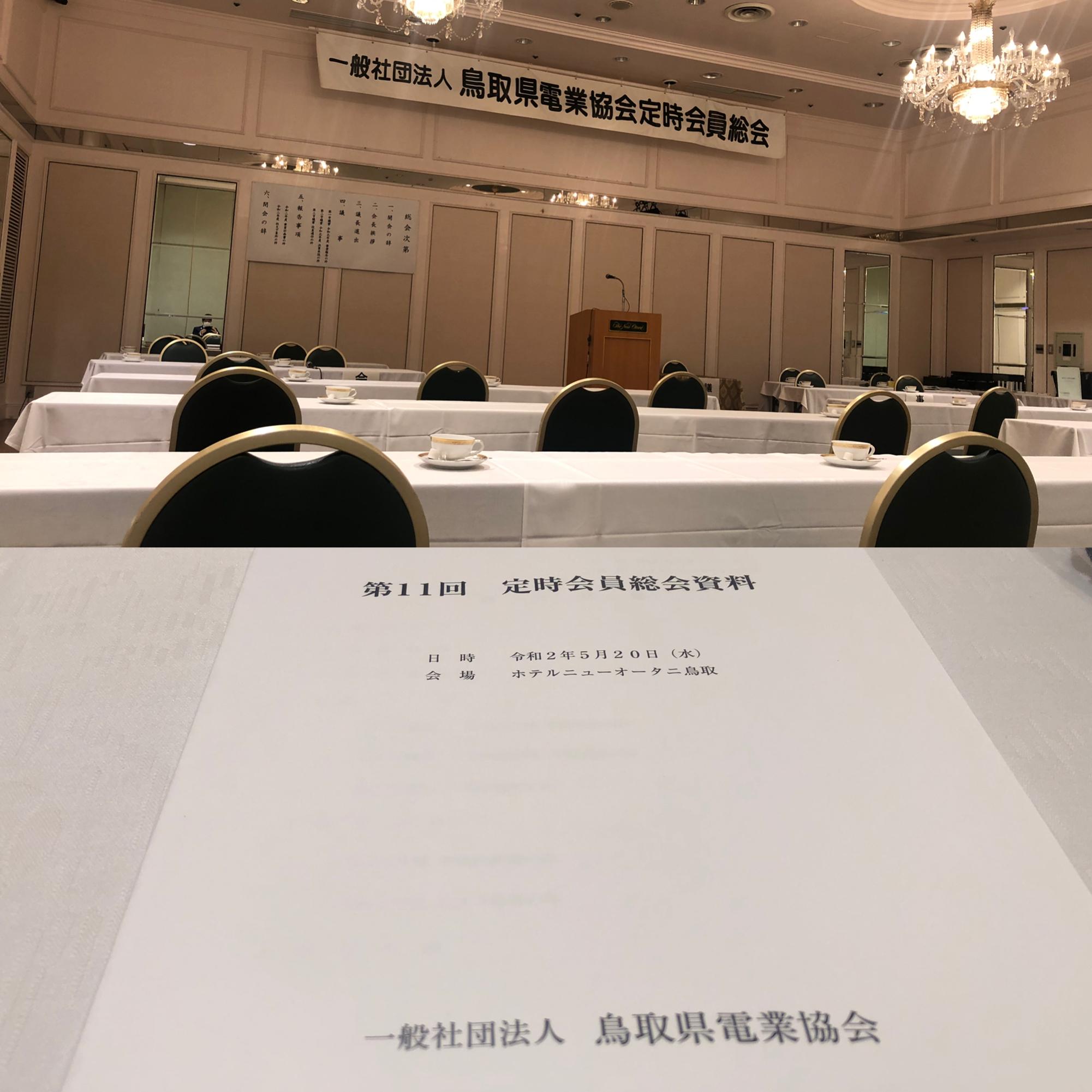 一般社団法人 鳥取県電業協会 定時会員総会 ホテルニューオータニ鳥取