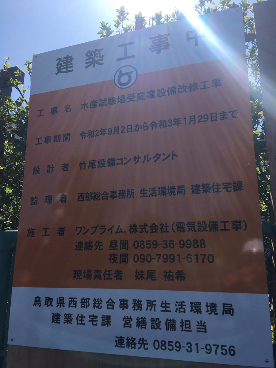 工事件名:水産試験場受変電設備改修工事