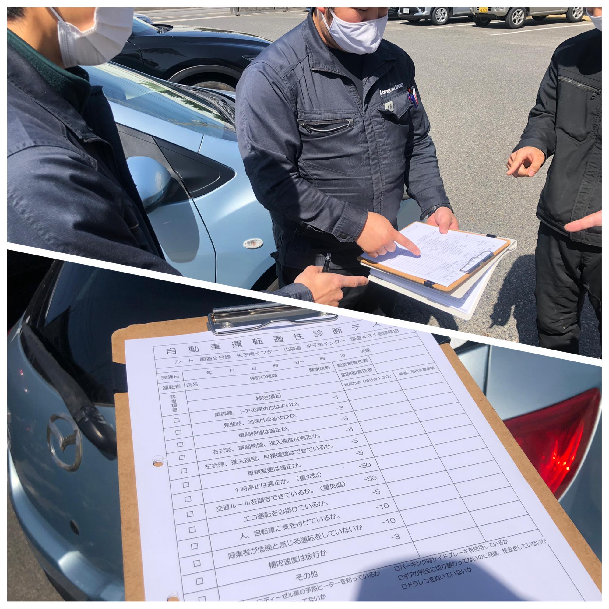 自動車運転適性診断テスト