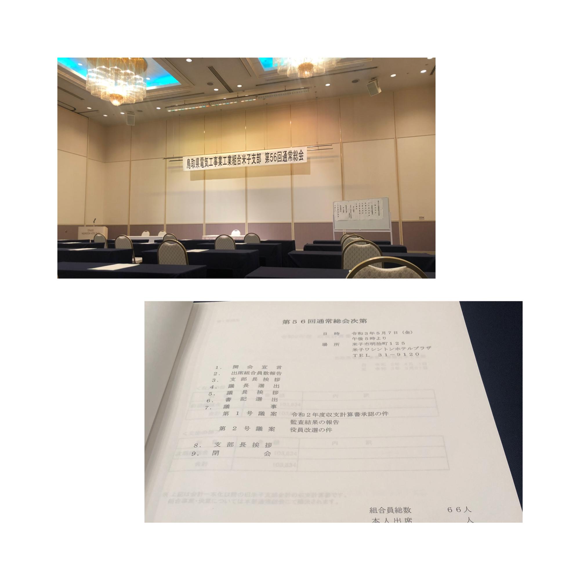 鳥取県電気工事業工業組合 米子支部 第56回通常総会