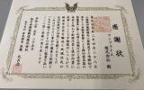 ワンプライム.株式会社 感謝状受領 令和3年5月25日