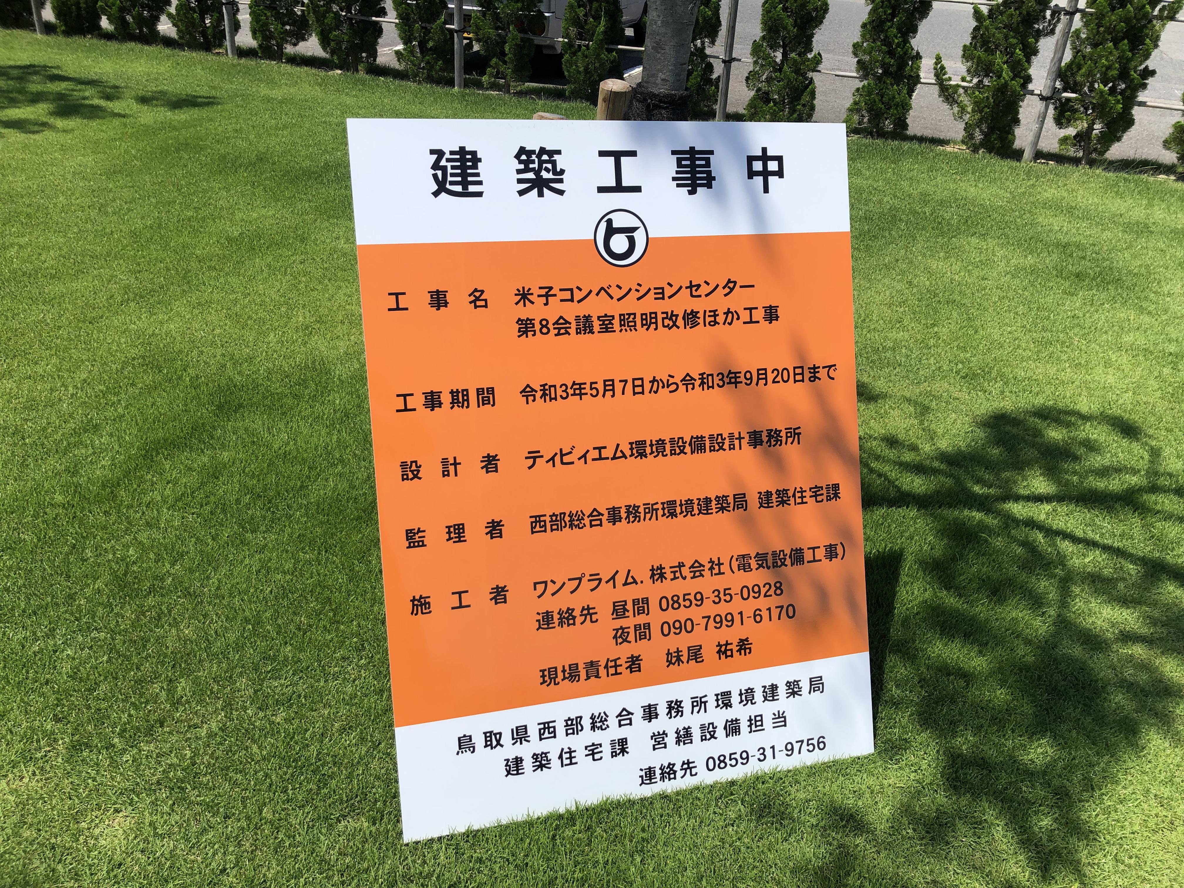 工事件名:米子コンベンションセンター第8会議室照明改修ほか工事